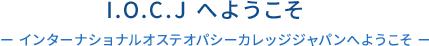 インターナショナル オステオパシー カレッジ ジャパンへようこそ